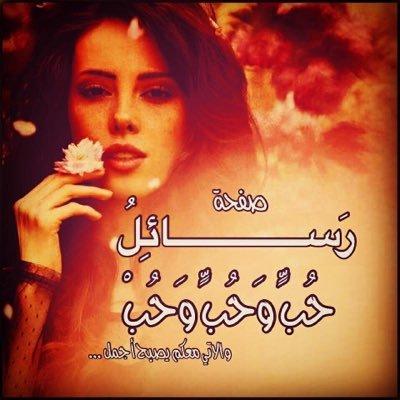 رسائل حب وحب وحب Rasayilhob Twitter
