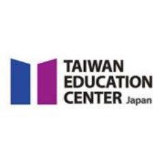 日本台湾教育センター