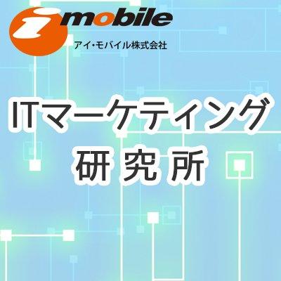 アイ・モバイル ITマーケティング研究所 @it_marketing_jp