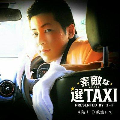 素敵な選TAXI by3F (@3F_sentaxi...
