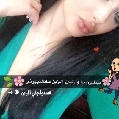 متولجني الزين Shoog 3slq8 Twitter
