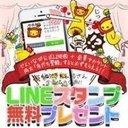 LINEスタンププレゼントψ(`∇´)ψ (@2311Line) Twitter