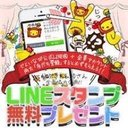 LINEスタンププレゼントψ(`∇´)ψ (@2321Line) Twitter