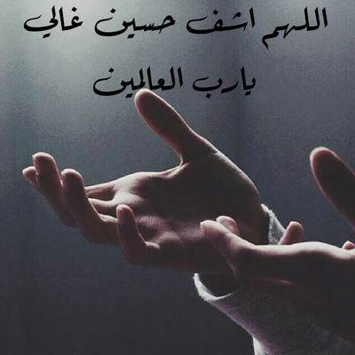 صدقة لشفاء حسين غالي Fq4q4ukvux3fsbj Twitter