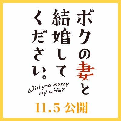 映画 て と ください 僕 結婚 妻 し の 織田裕二『ボクの妻と結婚してください。』記録的大コケ! 『IQ246』効果ゼロの大誤算!!