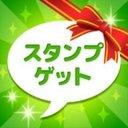 すたぷれ!LINEスタンププレゼント★ (@2350Line) Twitter