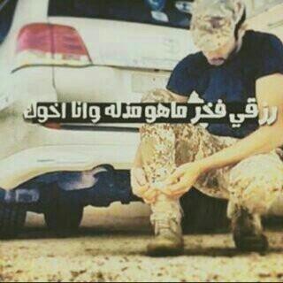 عسكري ابي حب Hdigk57908 Twitter
