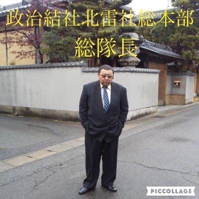 ᓭི右翼民族派 辻本洋明ᓯྀ༣ྀ࿐魂༻ ...