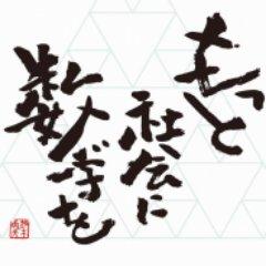 いよいよ近づいて来たmathpower、ただいま加藤文元先生のリハーサルが終わりました!! 世界初の一般向けIUT解説、ちょっとだけ聞けたスタッフはワクワクでした!!ぜひお楽しみに!!(写真はリハの一場面です)… https://t.co/nmxNV4q4ZO