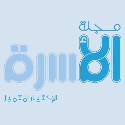 @AlosrahMag