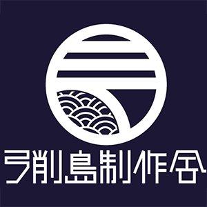 弓削島制作舎@12/15 松山,クリエイターの働き方セミナー