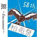 58th柏苑祭(非公式) (@58th_hakuensai) Twitter