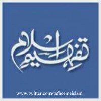Tafheem e Islam