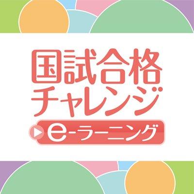 学研 ナーシング ログイン 学研ナーシングサポート【eラーニング・ログイン・入口・画面・メディ...