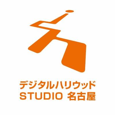 デジタルハリウッドSTUDIO名古屋