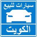 سيارات للبيع الكويت (@0ucarKW) Twitter