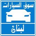 سيارات للبيع لبنان (@0ucarlb) Twitter