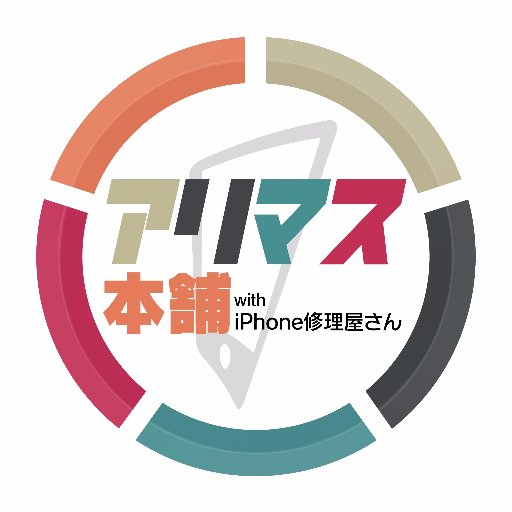 iPhone修理アリマス本舗フレルさぎ沼店