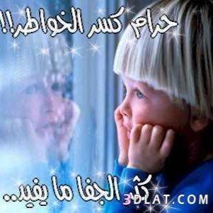 حرام كسر الخواطر