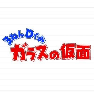 アニメ『3ねんDぐみガラスの仮面...