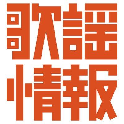 全日本歌謡情報センター