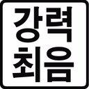 비그알엑스구입방법 (@05138sprvd00141) Twitter