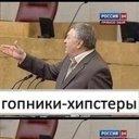 Хипстер-гопник (@22Yaroslav22) Twitter