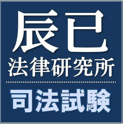 辰已法律研究所 司法試験 (@Tats...