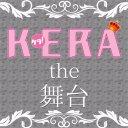 kera_stage