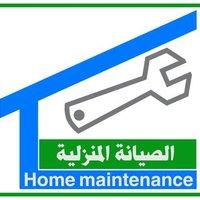 الصيانة المنزلية