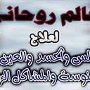 اشيخ ابو خالد (@0uHLtWxkWCvWGkk) Twitter