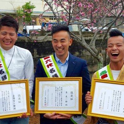 沖縄 観光 大使