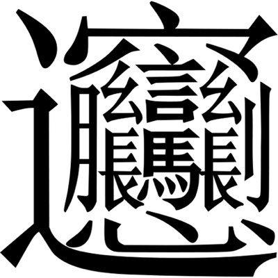 """ひたすら漢字bot on Twitter: """"【雲雨巫山】(うんうふざん)…男女の情 ..."""