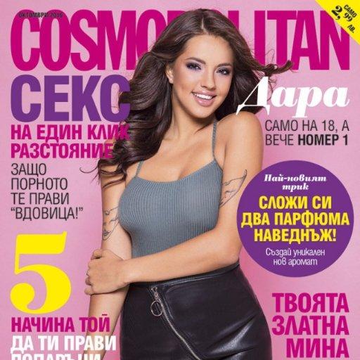 CosmopolitanBulgaria