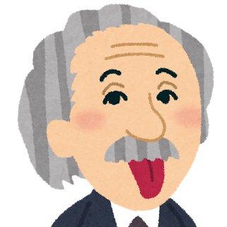 アルベルト・アインシュタイン (...