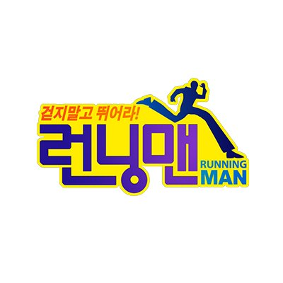 Running Man 런닝맨 Sbsrunningmankr Twitter