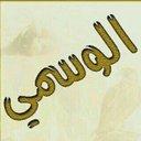 علي الوسمي (@1974Araw) Twitter