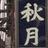 @aki_soku