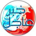 5bar 3agel (@5bar3agel) Twitter