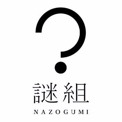 謎組 (@NAZOGUMI) | Twitter