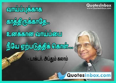 11+ Tamil Kavithai About Abdul Kalam (with image)