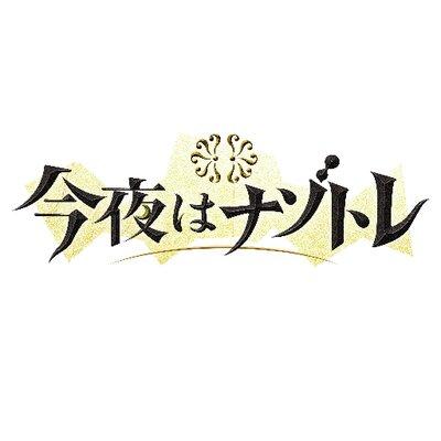 正解者10名発表  昨夜放送の【東大×京大×   ①位は...『Keito』さんの17秒でした 今回は10位まで接戦でした‼️  次回のスペシャル問題もお楽しみに〜… https://t.co/EdKe6ZdlFX