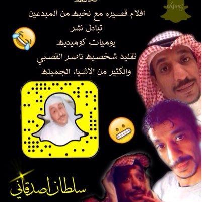 سلطان الغنام W7dani 1 Twitter