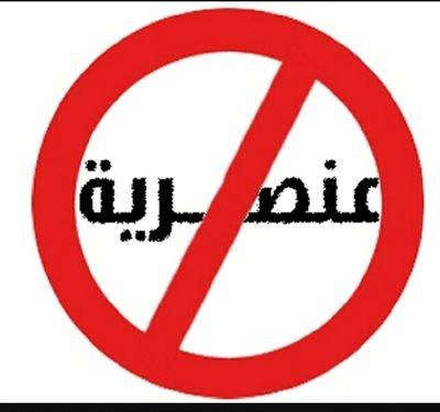 الإسلام ضد العنصرية Racism Bad Twitter