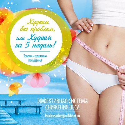 Система 30 Похудения. Похудение без диеты СИТ30
