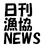 日刊漁協ニュース