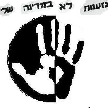 """נגד גזענות עמל צפת on Twitter: """"#גםאניעםהרבתחומיצפת 👦🏽👦🏿"""""""