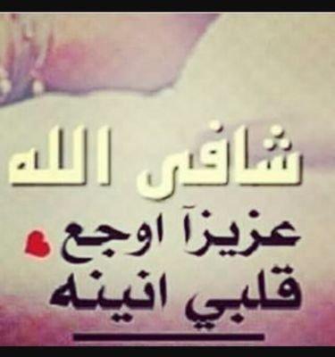 يارب اشفي لي حبيبي Asdbcjdgj Twitter