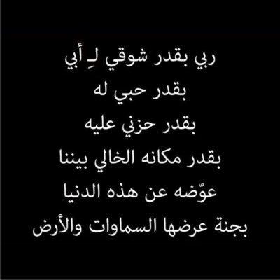 و أصبحت يتيمة يا أبي Ummahry Twitter