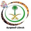خدمات السعودية.